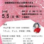 中山千夏さんを迎えて憲法集会を開催