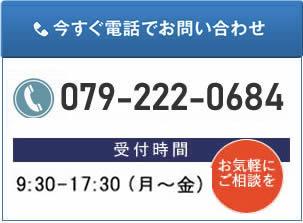 姫路総合法律事務所へ今すぐ電話