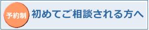 姫路総合法律事務所 初めての相談
