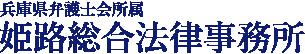 姫路総合法律事務所-兵庫県姫路市- 伝統と実績